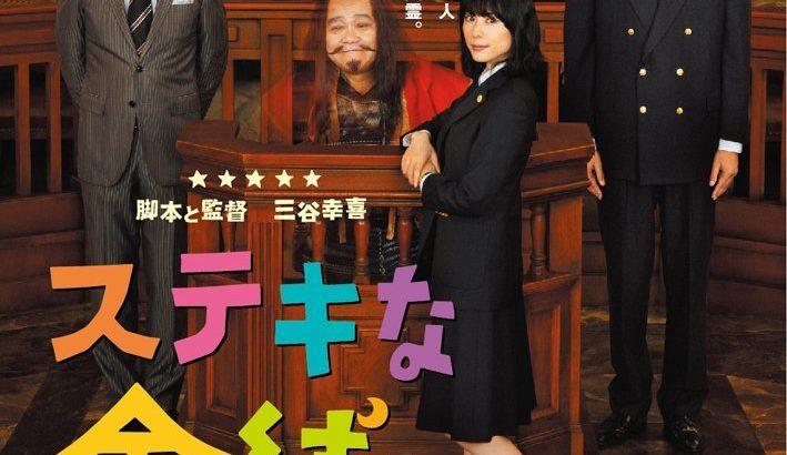 【分析】ステキな金縛り(2011)【映画】