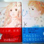 【感想】谷川史子『はじめてのひと』(1、2巻)【漫画】