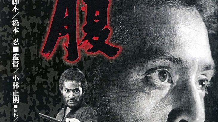 【分析】切腹(1962)【映画】