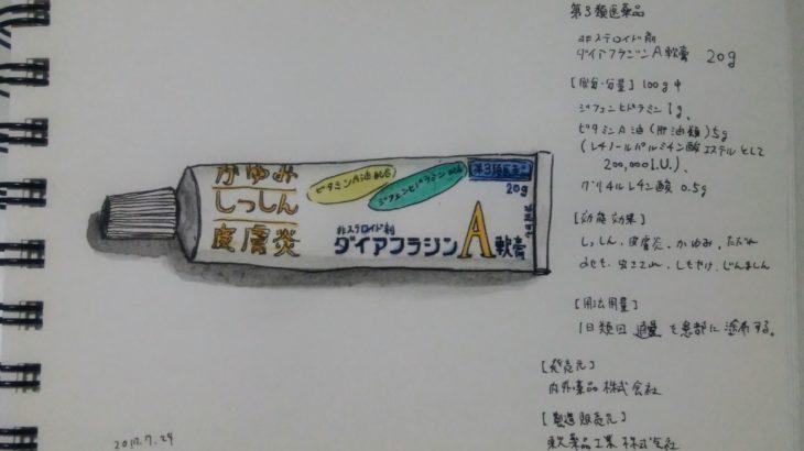 【絵】2017.07.24