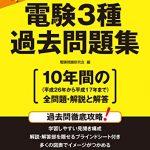 【電験三種】合格体験記 その9 ~過去問の取り組み方~