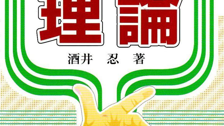 【電験三種】合格体験記 その5 ~勉強のはじまり(理論・電力)~