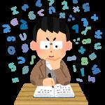 【電験三種】合格体験記 その7 ~計算のコツ2つ~