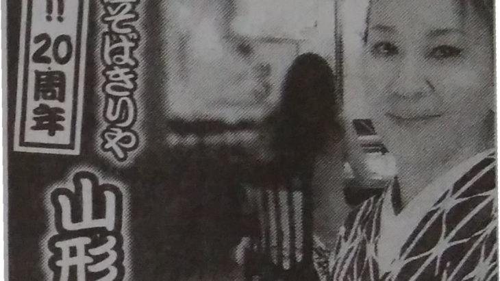「銀座そばきりや 山形田」の新聞広告を追い求めて