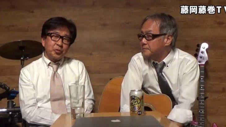 藤岡藤巻さんの魅力と思い出について語る