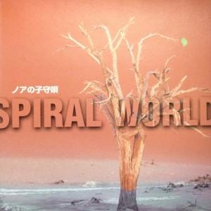 spiral world